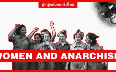 ผู้หญิงกับอนาธิปไตย