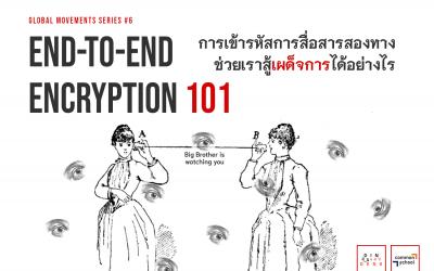 การเข้ารหัสการสื่อสารสองทางช่วยเราสู้เผด็จการได้อย่างไร (End-to-end Encryption 101)