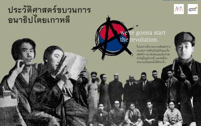 ประวัติศาสตร์ขบวนการอนาธิปไตยเกาหลี