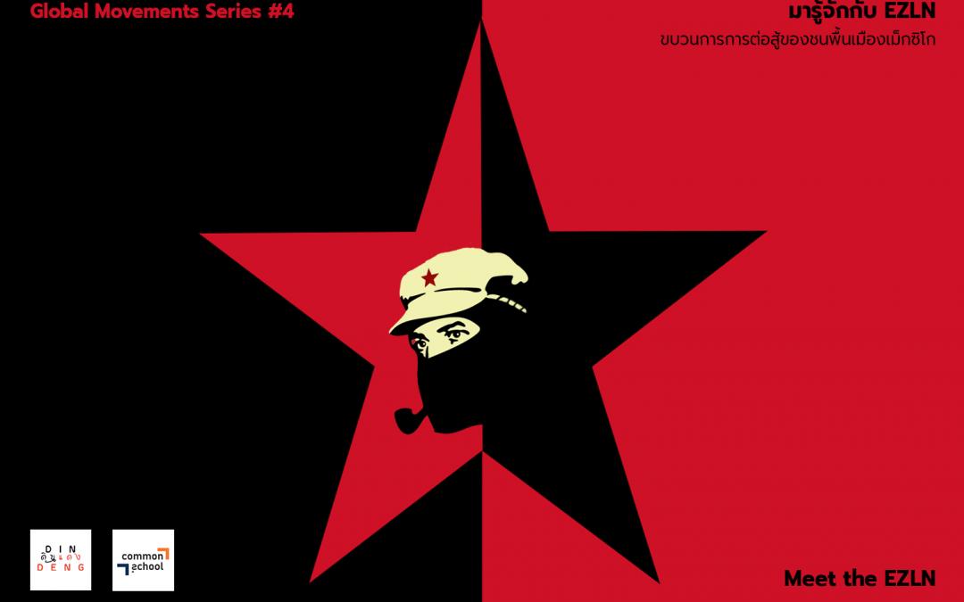 มารู้จักกับ EZLN: ขบวนการการต่อสู้ของชนพื้นเมืองเม็กซิโก