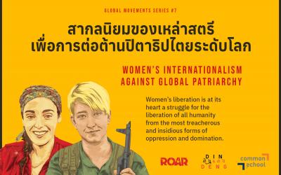 สากลนิยมของเหล่าสตรีเพื่อการต่อต้านปิตาธิปไตยระดับโลก