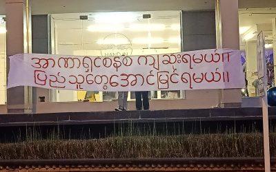 รัฐประหารในพม่า (Burma coup)