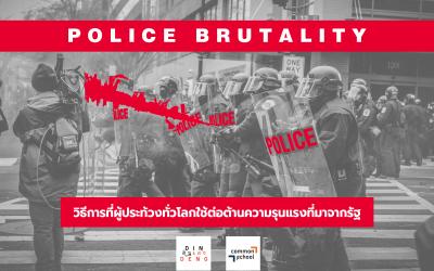 ความรุนแรงของตำรวจ : วิธีการที่ผู้ประท้วงทั่วโลกใช้ต่อต้านความรุนแรงที่มาจากรัฐ