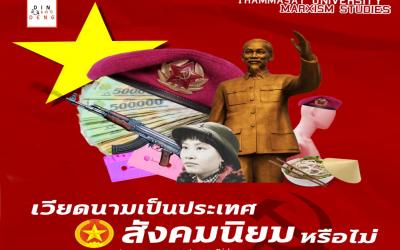 เวียดนามเป็นประเทศสังคมนิยมหรือไม่