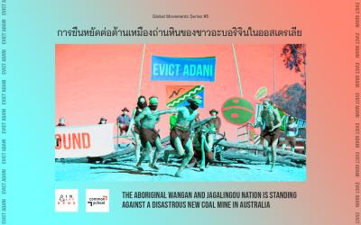 การยืนหยัดต่อต้านเหมืองถ่านหินของชาวอะบอริจินในออสเตรเลีย